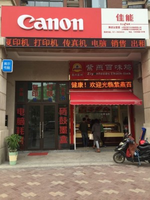 上海皆隆办公设备有限公司