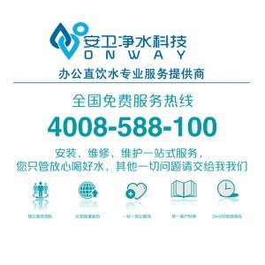 上海安卫净水科技有限公司