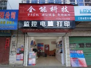 乐安县全能科技经营中心