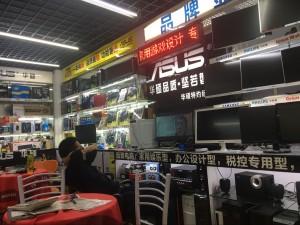 深圳市龙华新区龙华嘉年华电脑经营部