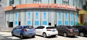 中境環保技術服務(海南自貿區)有限公司