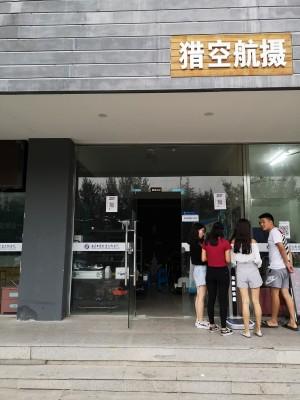 南京天眼航怕有限公司