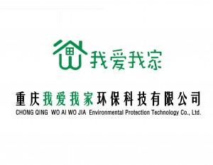 重庆我爱我家环保科技有限公司