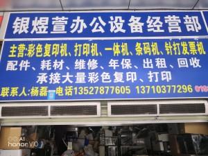 广州市天河区石牌银煜萱办公设备经营部、