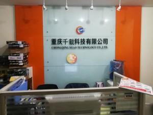 重庆千载科技发展有限公司