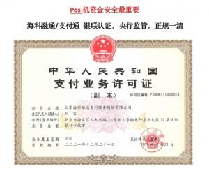 郑州锐恒通电子科技有限公司