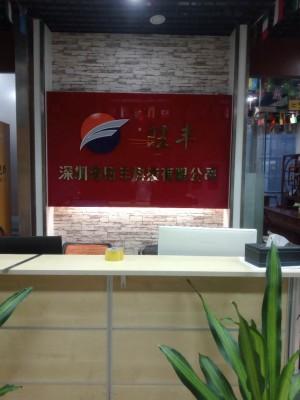 深圳市旺豐科技有限公司
