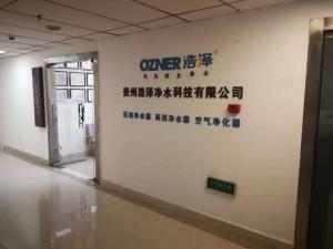 贵州浩泽净水科技有限公司
