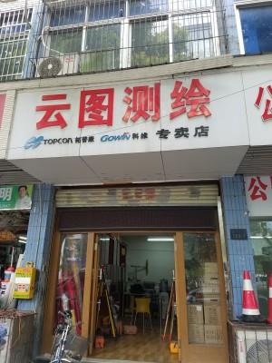 武汉云图空间测绘技术有限责任公司