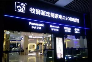 广州牧狮源环保科技有限公司
