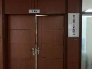 重庆帝盟沃克商务有限公司