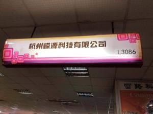杭州嵘源科技有限公司
