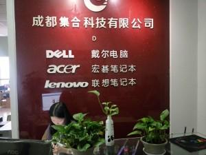 成都集合站网络科技有限公司