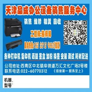 天津市西青区品成办公设备销售中心