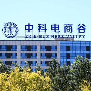 北京中科电商谷投资有限公司