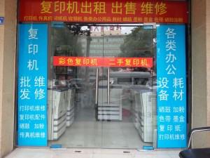 四川省时代佳和贸易有限公司