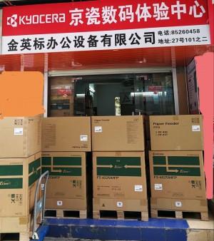 广州市金英标办公设备有限公司