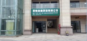 貴州尚帥科技有限公司