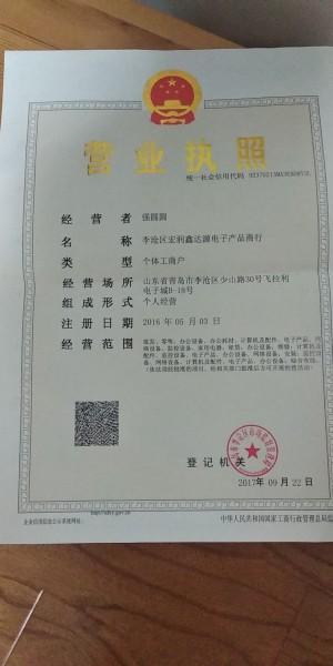 青岛李沧区宏润鑫达源电子产品商行