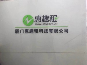 廈門惠趣租科技有限公司