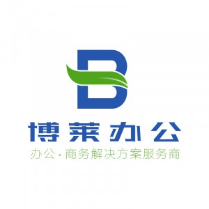 上海博莱办公设备有限公司