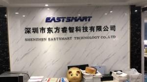 深圳市东方睿智科技有限公司