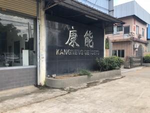 广州市康能电气机械有限公司