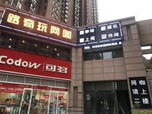 武汉星空速网络科技有限公司