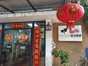广州市禾喆信息工程有限公司