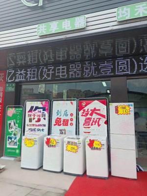 廣州市白云區嘉禾偉億電器商行