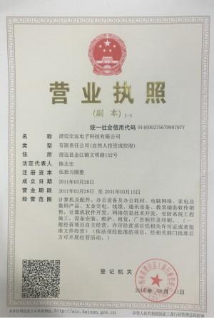 澄邁宏遠電子科技有限公司