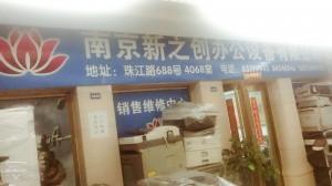 南京新之創辦公設備有限公司