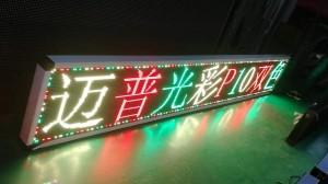 深圳市迈普光彩科技有限公司