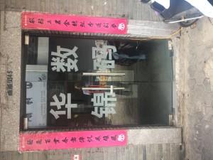 苏州华锦数码办公设备有限公司