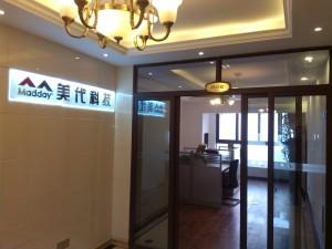 長沙市美代電子商務有限公司