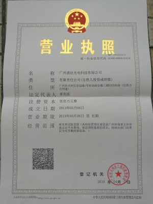 广州盛业光电科技有限公司