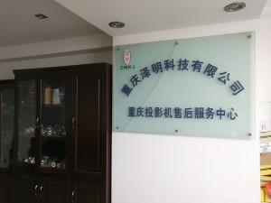 重慶澤明科技有限公司