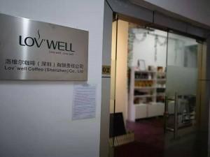 洛维尔咖啡(深圳)有限责任公司