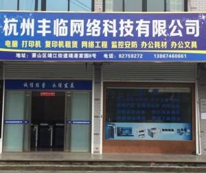 杭州豐臨網絡科技有限公司