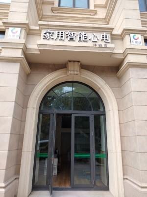 青岛世纪恒心健康管理有限公司