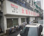 杭州大联办公设备有限公司