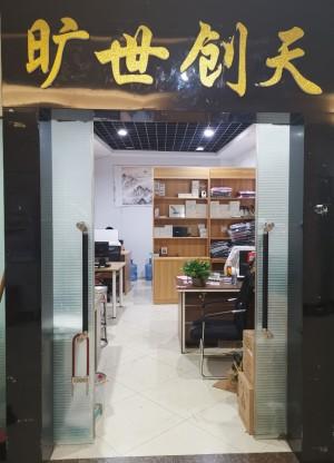 郑州市管城区旷世创天通讯器材经营部