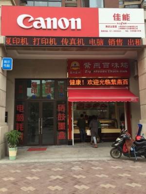 上海皆龙办公设备有限公司