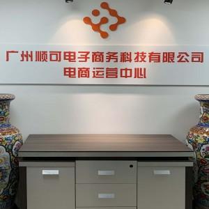 廣州順可電子商務科技有限公司
