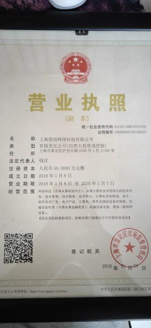 上海悠旭網絡科技有限公司