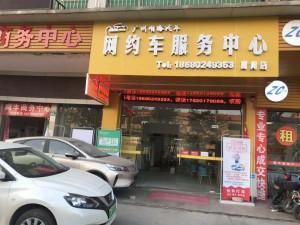 广东一帆汽车亚博体育官网投注8服务有限公司