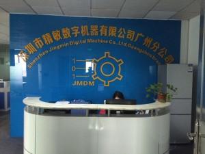 深圳市精敏數字機器有限公司廣州分公司