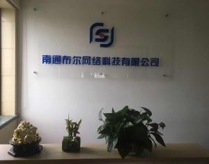 南通布爾網絡科技有限公司