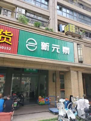 上海捷善商贸工作室