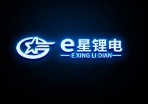 上海星程新能源科技有限公司